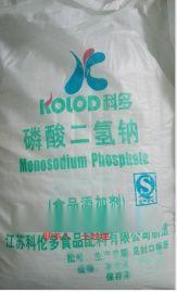 厂家直销食品級磷酸二氢钠 二水