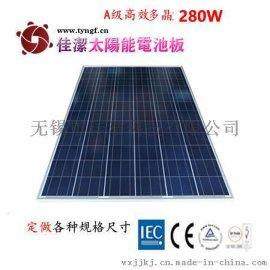 供应佳洁牌JJ-280D280瓦多晶太阳能电池板