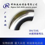 衛生級彎頭|大口徑不鏽鋼鏡面焊接彎頭|廠價直銷