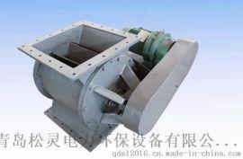 青岛松灵 厂家供应 DSG 电动锁气给料机