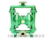 上海南洋QBY铝合金气动隔膜泵