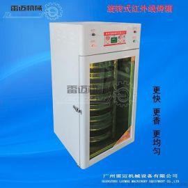 远红外线旋转式烤箱/低温烘焙箱价格