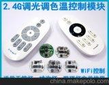 2.4G遙控無級調光調色溫模組方案(hmwin優供)