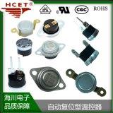 南京海川電子 HC301 突跳式防乾燒溫控器 ksd301 常閉型電水壺 溫度開關