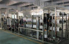 光电行业用超纯水处理设备  专业生产水处理设备厂家