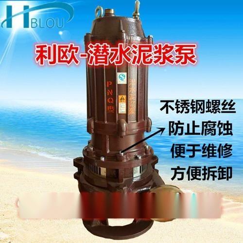 利欧PNQ潜水泥浆泵液下泥浆泵排污泵污水杂质泵潜水吸砂泵抽沙泵渣浆泵
