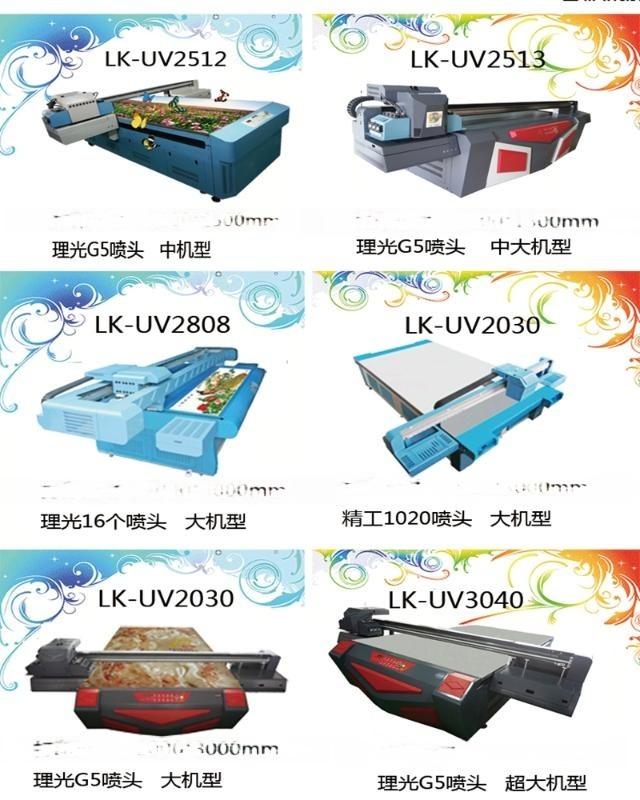 打印机,UV打印机