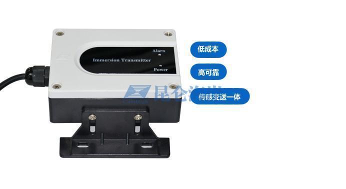 北京昆仑海岸水浸变送器JS-HP-2