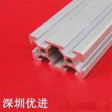 优进欧标2040铝型材工业铝型材 设备铝合金型材