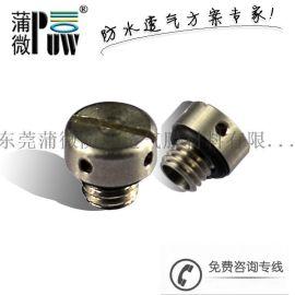 蒲微不锈钢恒压阀,泄压阀,电机专用防水透气阀