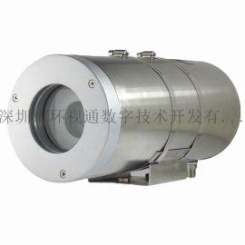 環視通耐高溫網路工業攝像機 風冷水冷硅鐵爐水泥廠窯頭看火攝像機(耐高溫)