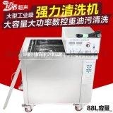 語路大功率工業超聲波清洗機 電路板清洗器 五金零件清洗機YL-24A