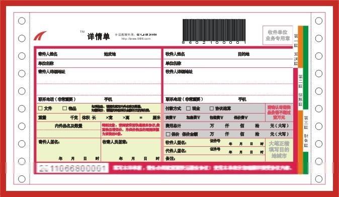 条码单印刷, 条码联单印刷,电脑条码联单印刷