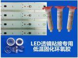 LED透镜粘接专用低温固化胶4546