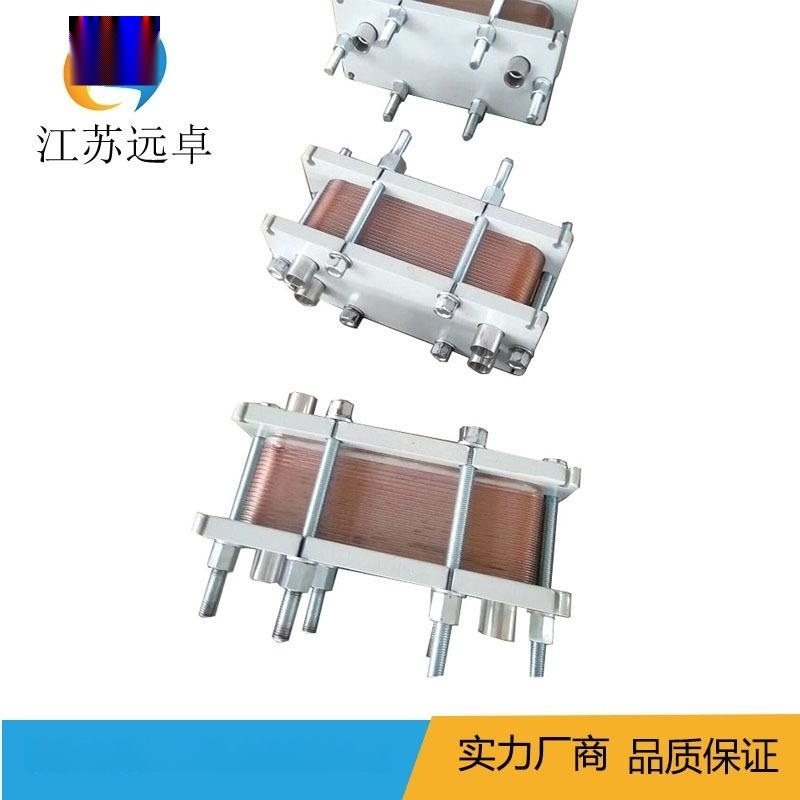 江苏远卓HZL52-46D 承压100KG二氧化碳高温高压换热器 钎焊换热器