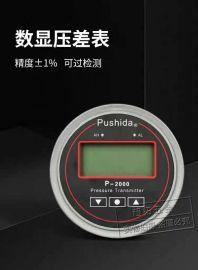 Pushida数显压差表 净化工程压差计 P2000多功能数显压差变送器