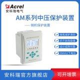 安科瑞AM3SE-I 電流型微機保護裝置 應用於饋線 廠用變壓器