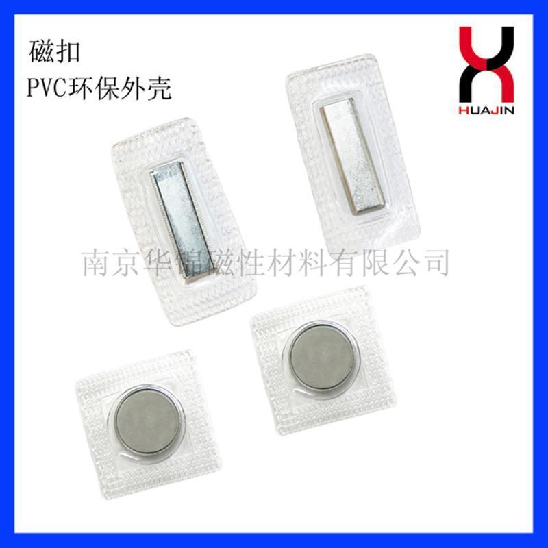 供应用于服装辅料/衣服服饰PVC覆膜强力磁铁