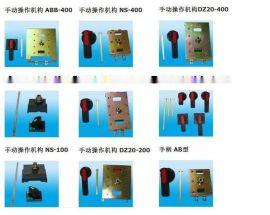 绍东牌断路器操作机构 常熟开关CM1-225 圆手柄 方手柄 手操机构