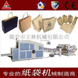 瑞安立林机械长期供应全自动卷筒纸方底纸袋机