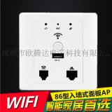 歐騰達WPL-6009面板式ap 山西太原酒店賓館wifi覆蓋