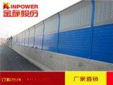 广东佛山声屏障制造企业 广佛环线隔音屏障报价 选择河北金标