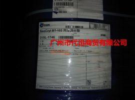 DSM帝斯曼NeoCryl BT-100/BT-103/BT-107水性丙烯酸乳液