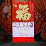 合肥檯曆定製|企業掛曆定做-合肥日曆定製工廠