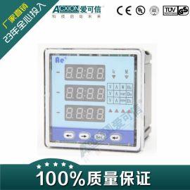 acxion/爱可信 电力仪表 智能电力仪表
