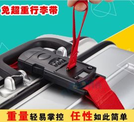tsa密码锁一字打包带旅行拉杆箱行李捆绑带行李称重带出国必备