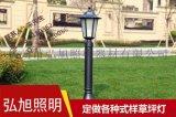 揚州弘旭廠家直銷各種規格歐式公園裝飾照明草坪燈