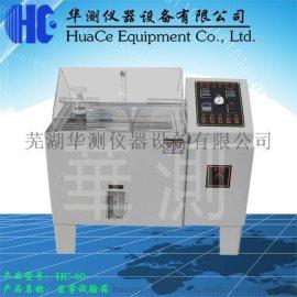 HC-60安徽盐雾腐蚀试验箱厂家 可上门维修