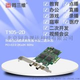 同三维T105-2D双路SDI超高清音视频采集卡