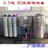 甘肃厂家供应0.5吨反渗透纯水设备 工业纯水机
