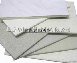 9mm耐火3小时硅酸盐板 纤维增强硅酸盐防火板
