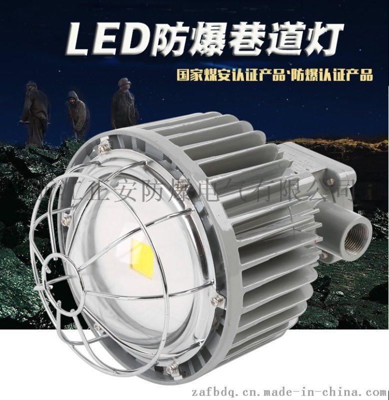DGS18/127L(B)矿用隔爆型LED巷道灯