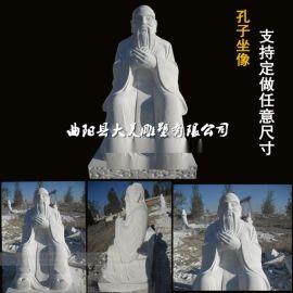石雕汉白玉孔子雕像 孔夫子坐像石刻 学校摆件
