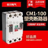 CM1-100A/3300塑壳断路器、厂家直销