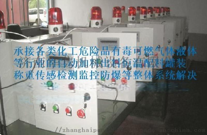 厂区配电自动化控制柜