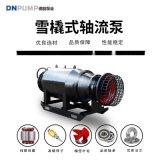 潜水轴流泵的选购原则是什么呢?
