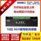 MS-16FPU第三代磁导航传感器AGV传感器 全球通广集团MS-16FPUAGV传感器 国企直销军工品质AGV传感器