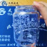 玻璃杯玻璃瓶激光镭雕机,文字图案激光打标机
