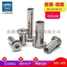 304不锈钢夹板螺母,平头内六角螺母,t型螺母,子母螺丝,对锁螺丝