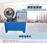 北京鋼管縮管機高壓油管壓管機出廠價