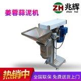 食品加工企業專業打碎機器 臺灣原產不鏽鋼大型蒜泥機