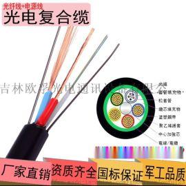 定制光电复合缆 纯无氧铜电源线加国标电源线