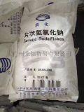 烧碱华南一级代理,珠碱粒碱99%,食品片碱