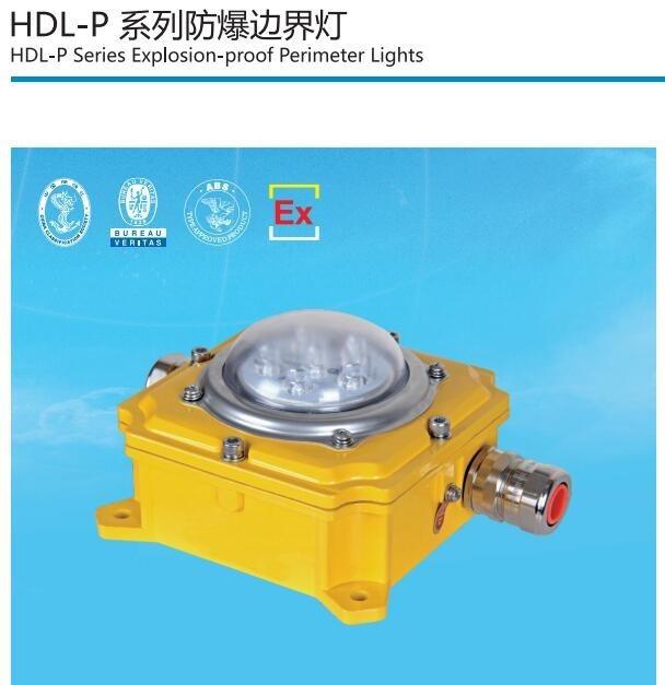 HDL直升机平台助降系统