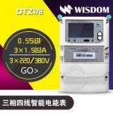 烟台威思顿DTZ178三相四线智能电能表