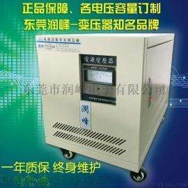 东莞润峰**松冲压机降压器专用380V转220V200V三相干式变压器15kva